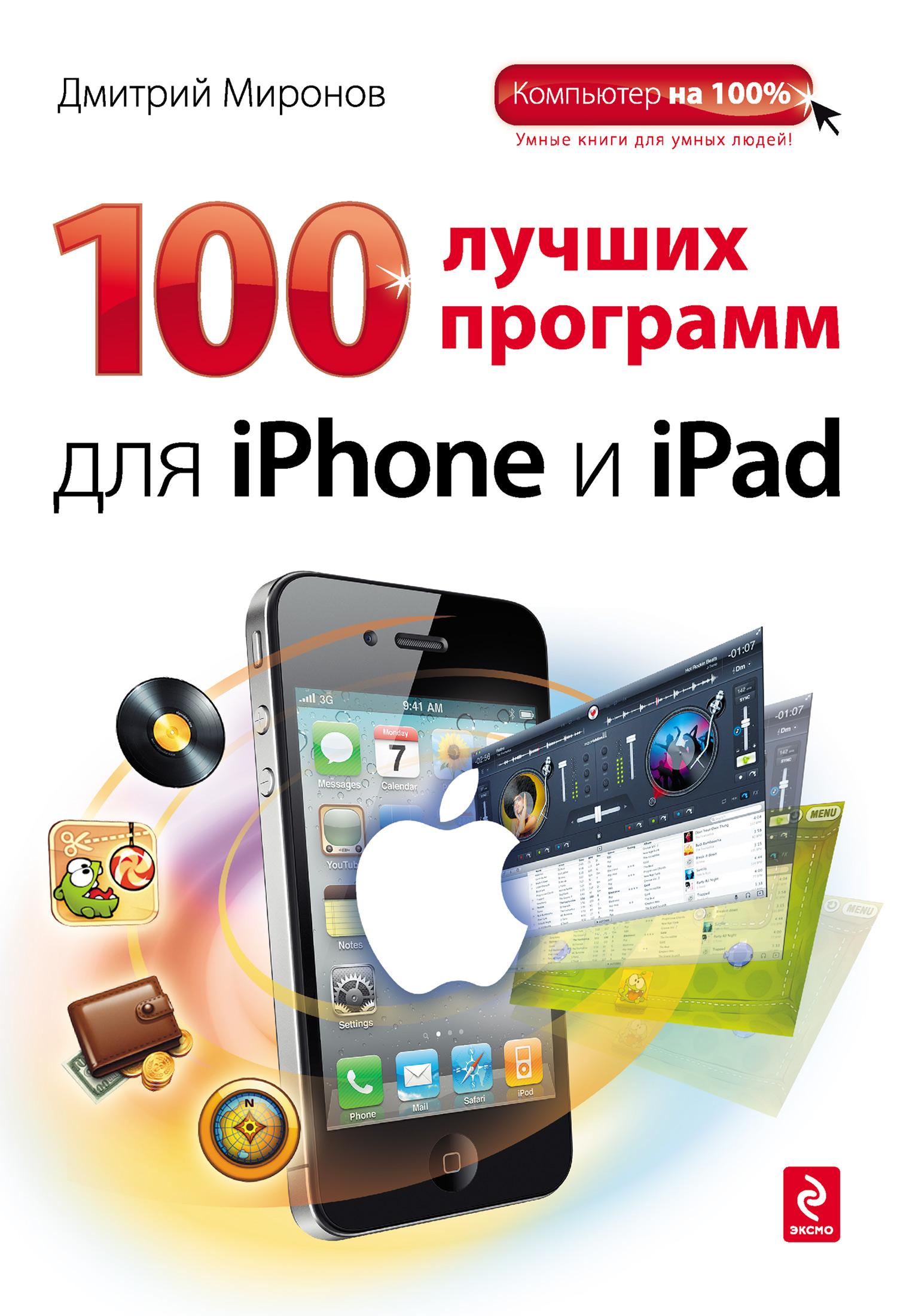 Дмитрий Миронов 100 лучших программ для iPhone и iPad стилус iphone ipad