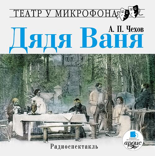 Антон Чехов Дядя Ваня (спектакль) дядя ваня закусочка по тоскански 460 г
