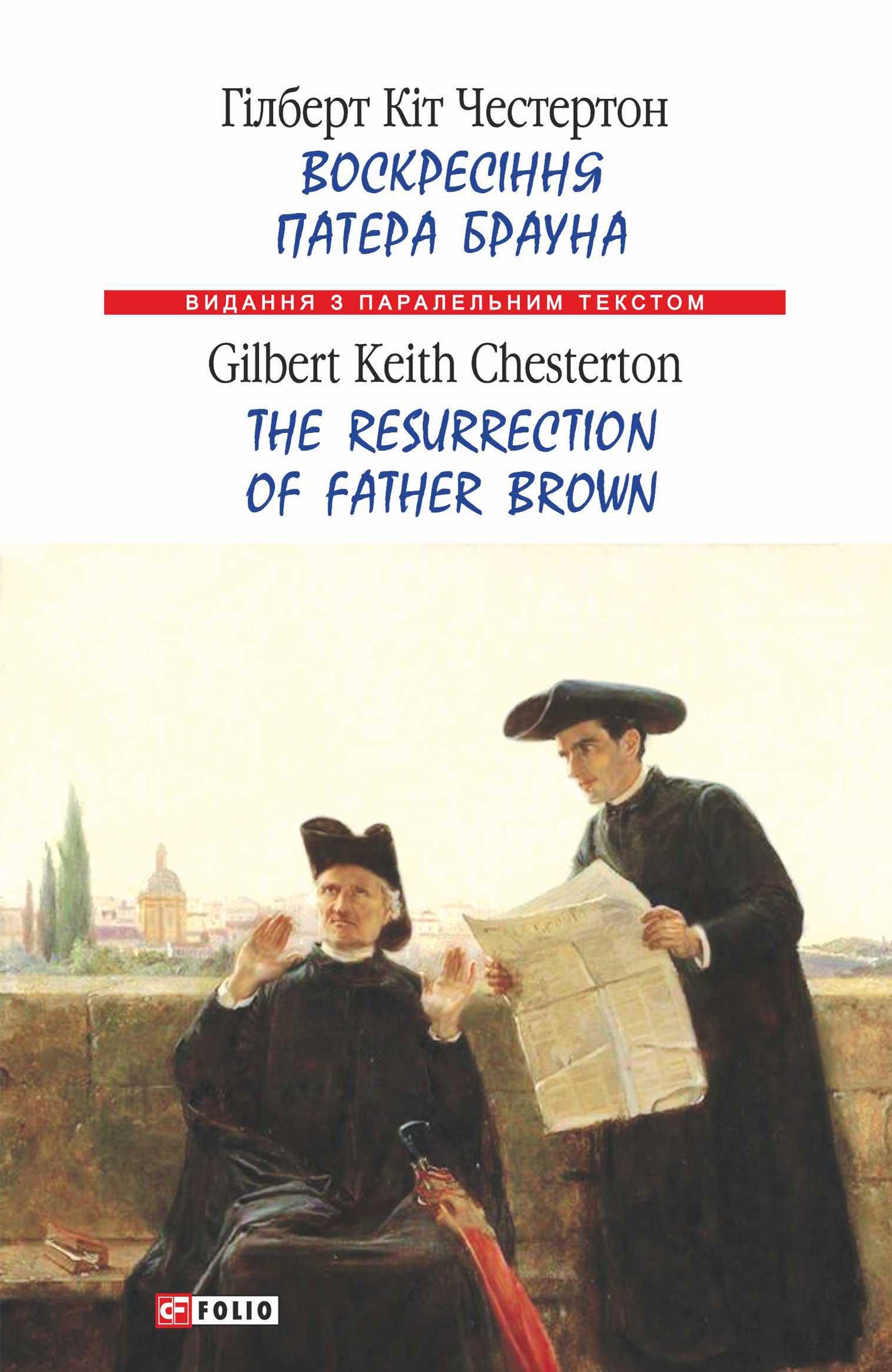 Фото - Гилберт Кит Честертон Воскресіння патера Брауна = The Resurrection of Father Brown гилберт честертон смерть и воскрешение патера брауна сборник