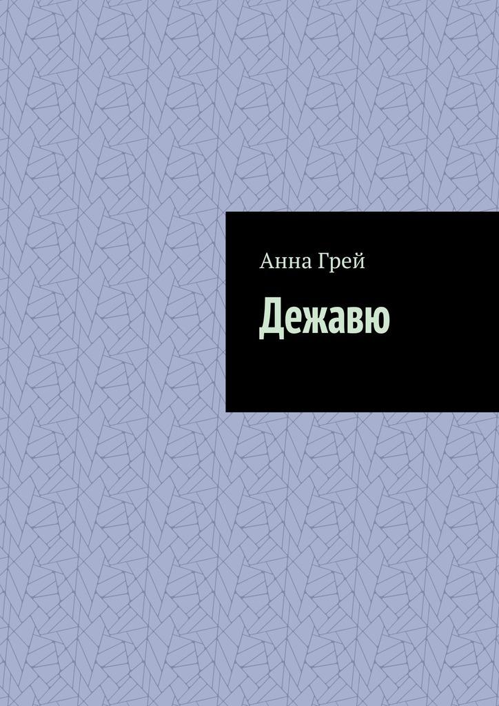 Дежавю_Анна Грей
