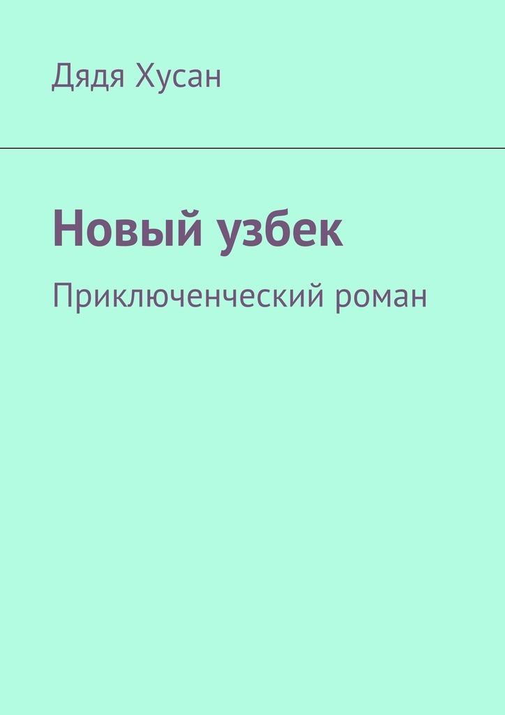 Новый узбек. Приключенческий роман_Дядя Хусан