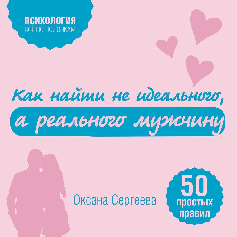 цена на Оксана Сергеева Как найти не идеального, а реального мужчину. 50 простых правил