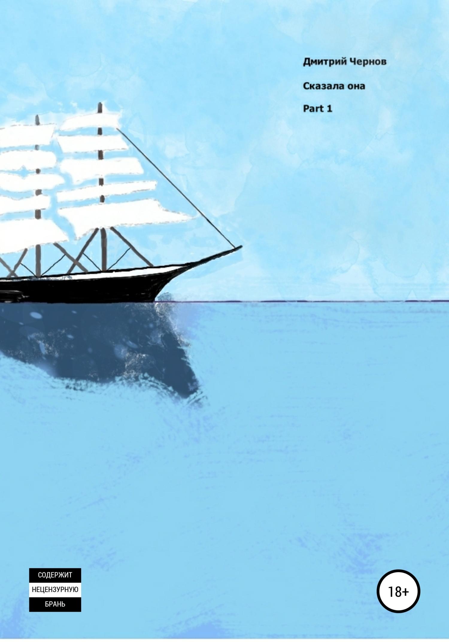 Дмитрий Александрович Чернов Сказала она дмитрий самохин и однажды они исчезнут