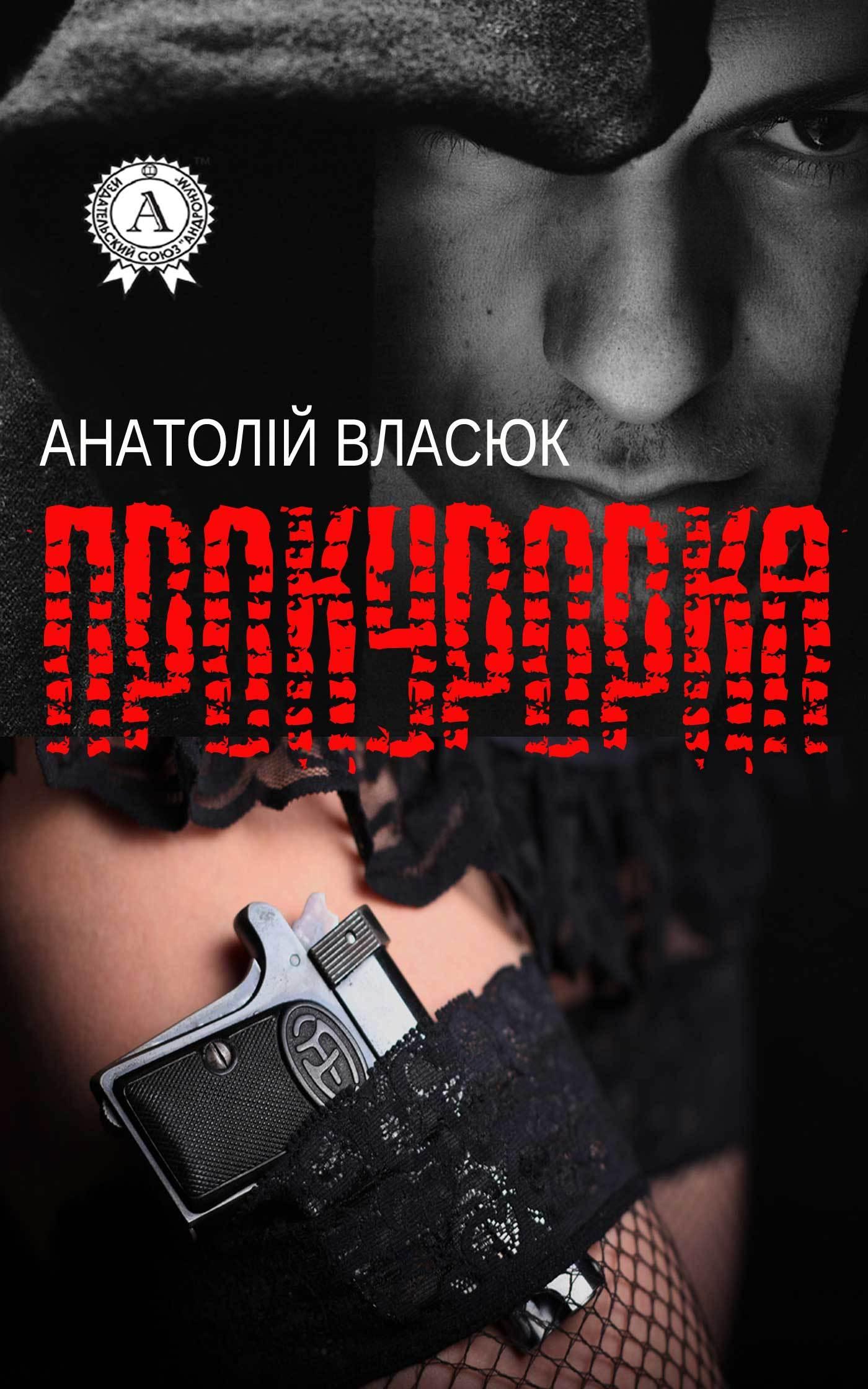 Анатолій Власюк Прокурорка цены онлайн