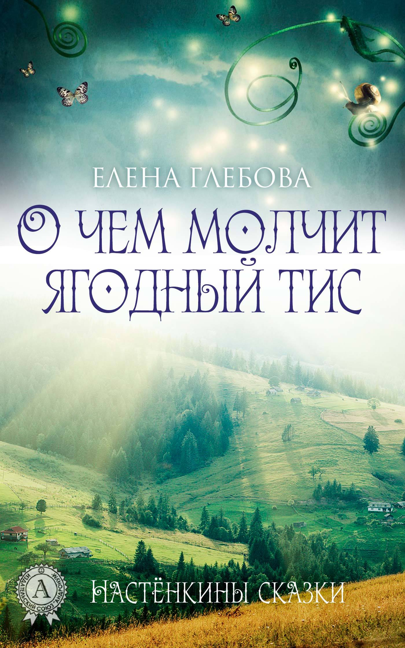 Елена Глебова О чем молчит ягодный тис елена глебова моя русская кухня