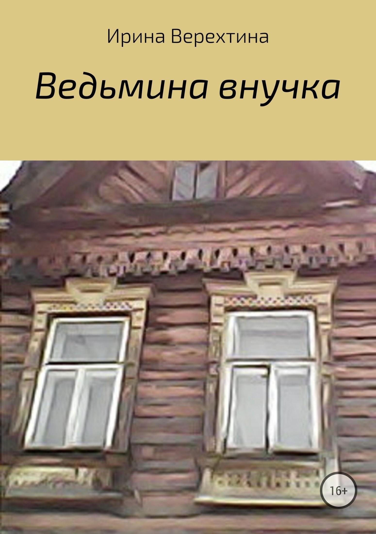 Ведьмина внучка_Ирина Верехтина