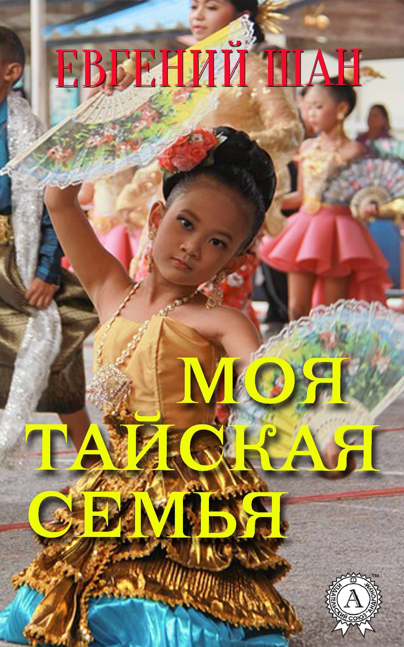 Евгений Шан Моя тайская семья