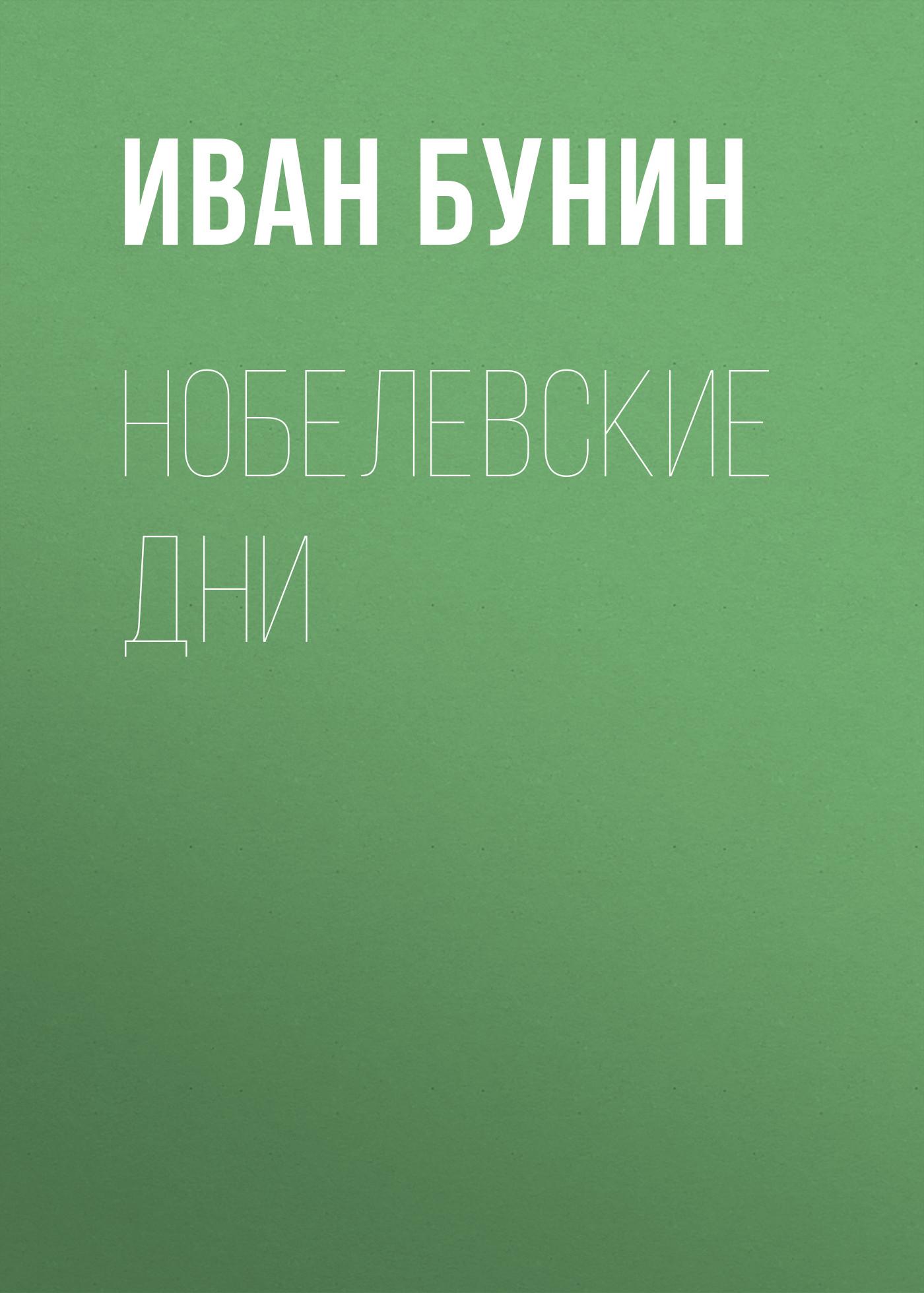 цена на Иван Бунин Нобелевские дни