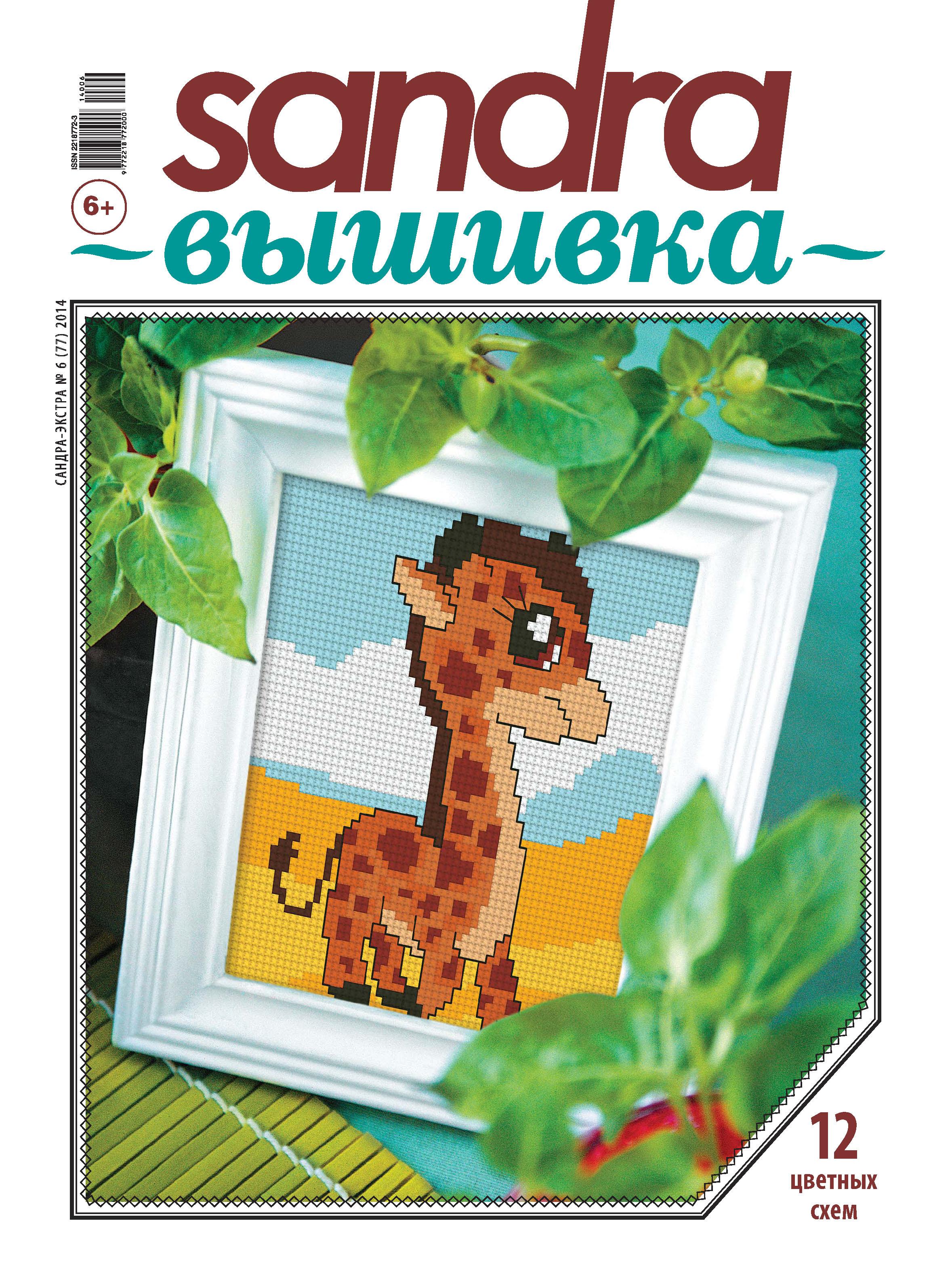 Отсутствует Sandra Вышивка №062014