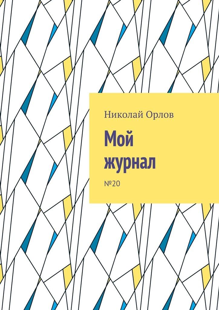 Николай Орлов Мой журнал. №20 сергей орлов сергей орлов стихотворения