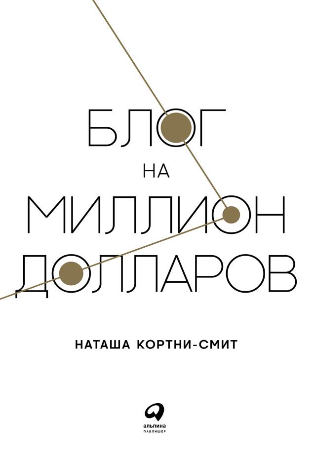 Наташа Кортни-Смит Блог на миллион долларов цена в Москве и Питере