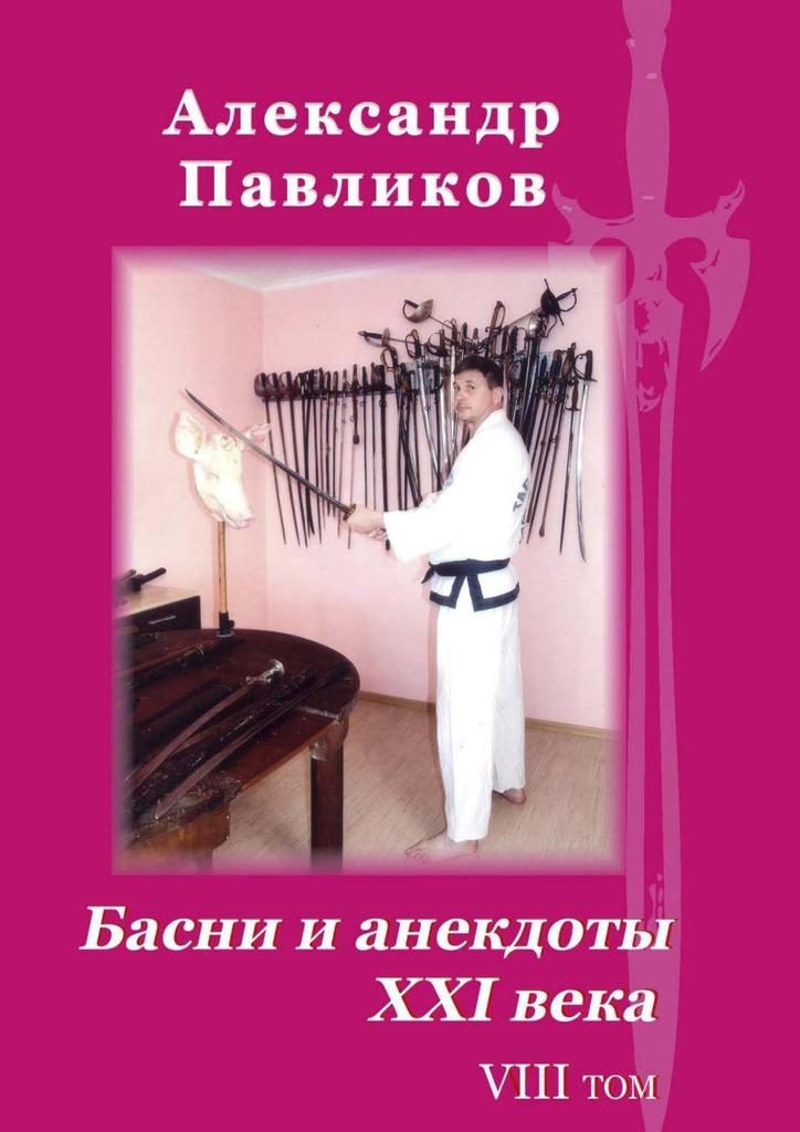 Басни и анекдоты XXI века. Том VIII_Александр Станиславович Павликов