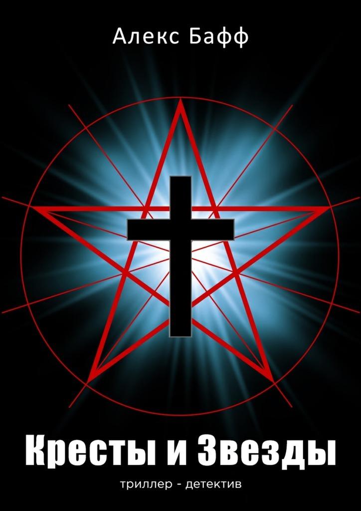 Кресты и Звезды_Алекс Бафф