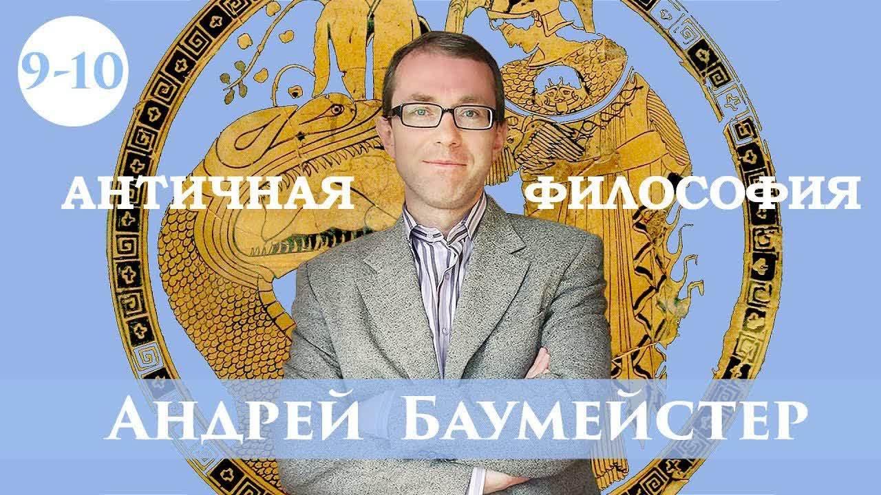 лучшая цена Андрей Баумейстер Лекция 9-10. Ключи к диалогам Платона