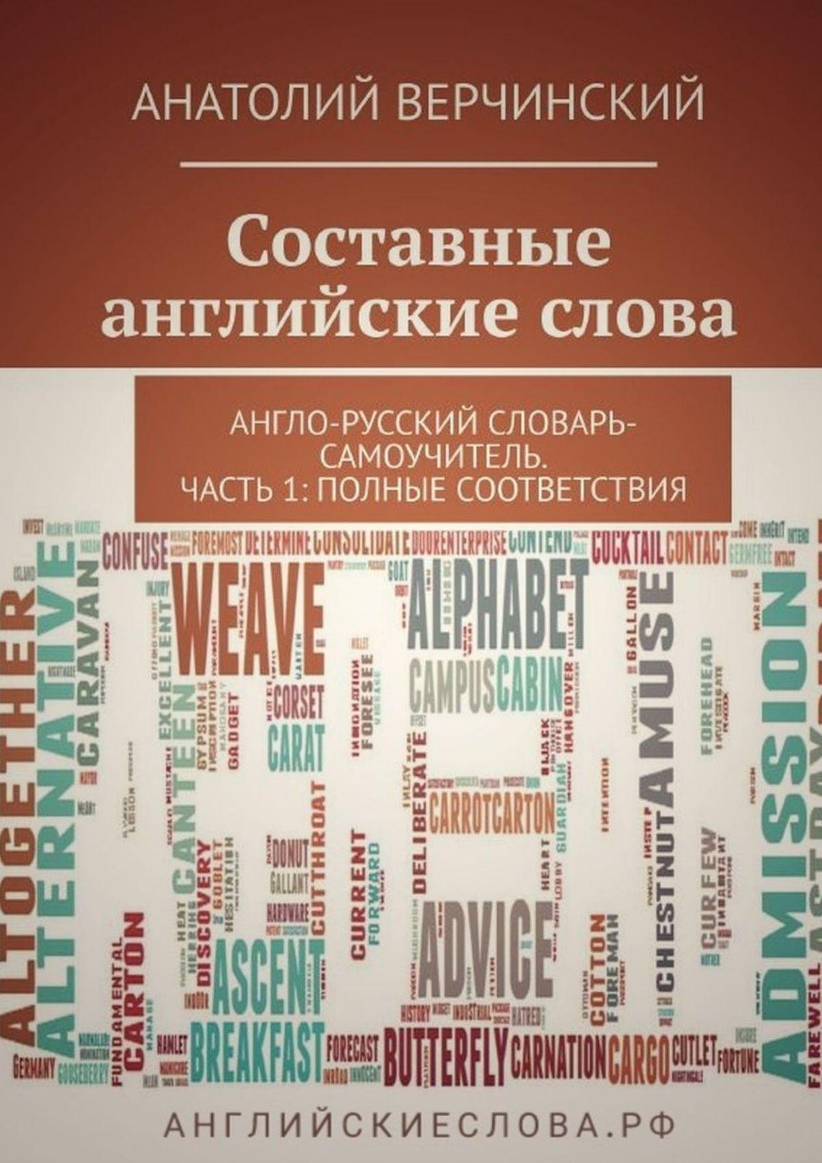 Анатолий Верчинский Составные английские слова анатолий верчинский моя война с