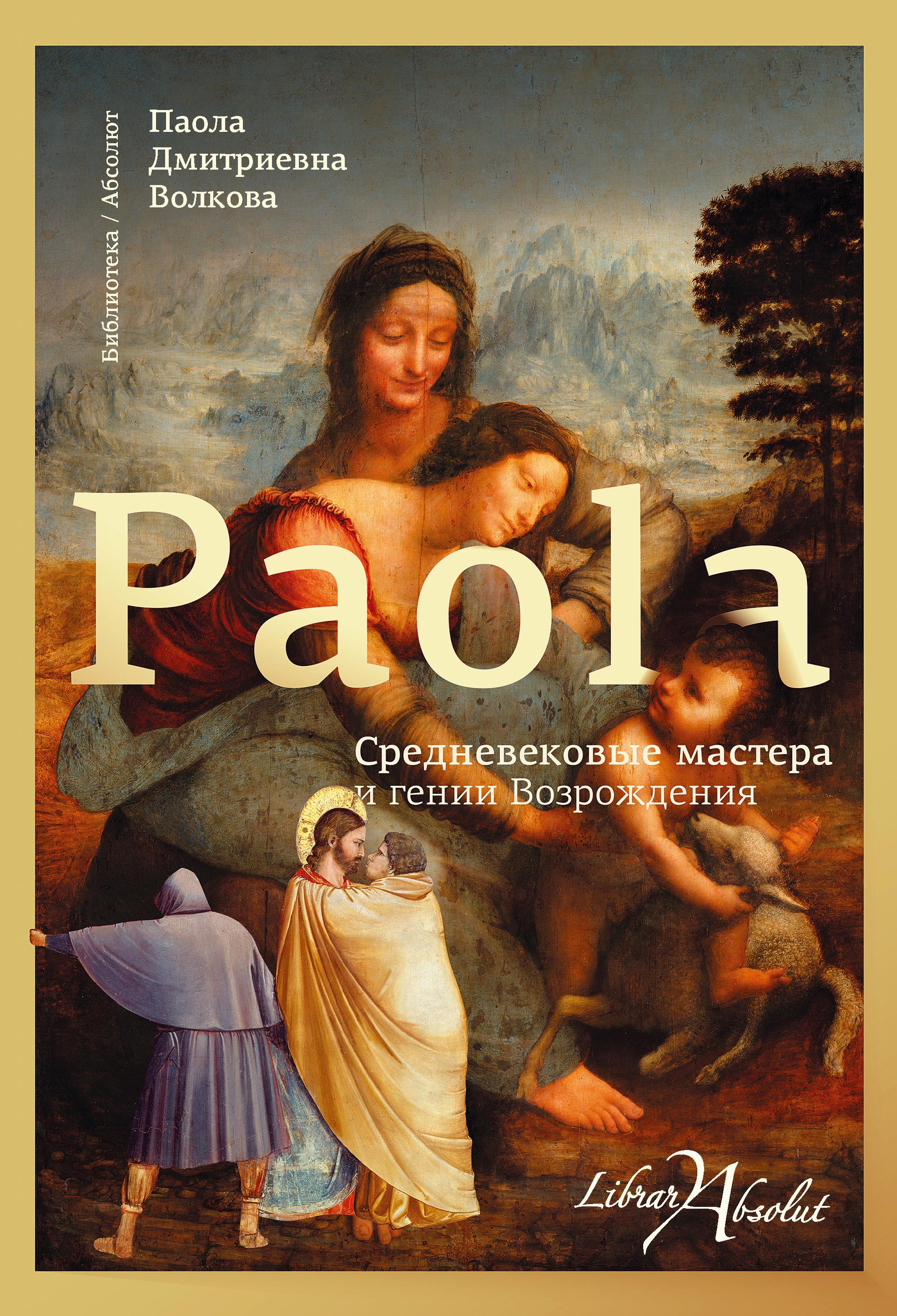 Паола Волкова Средневековые мастера и гении Возрождения