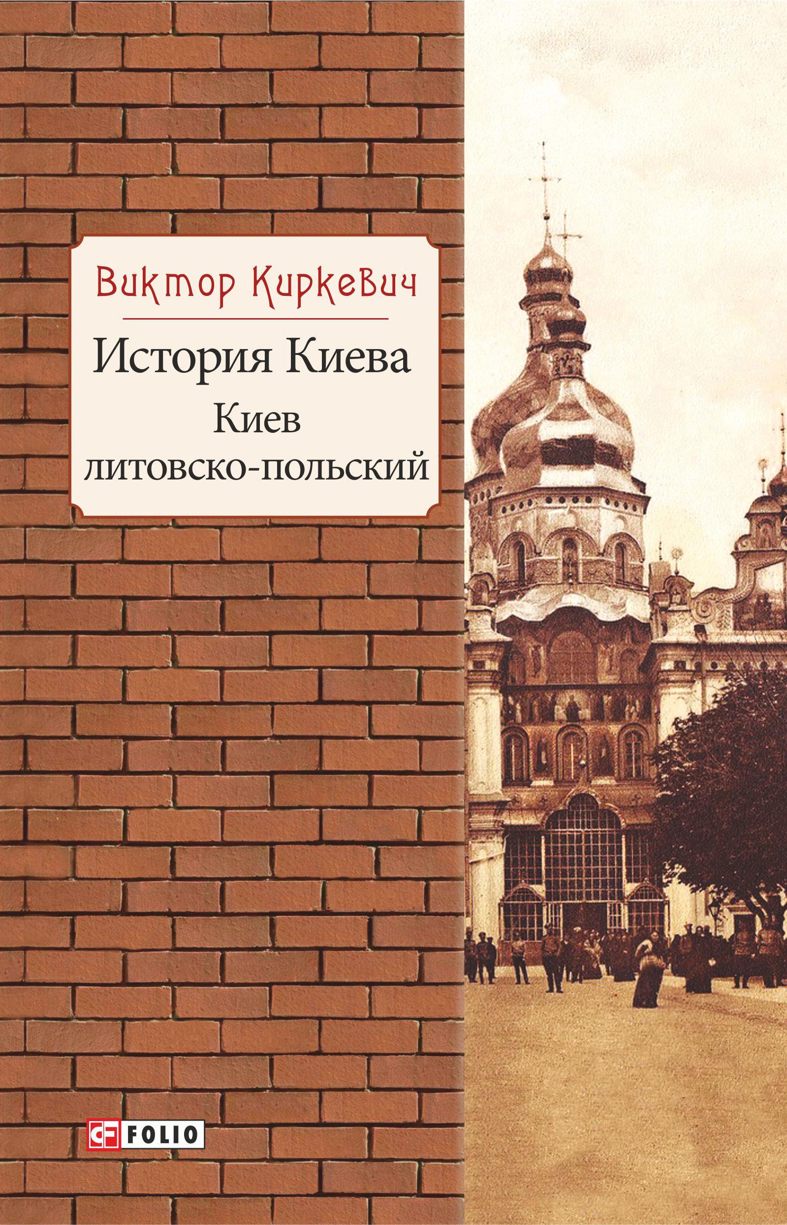 Виктор Киркевич История Киева. Киев литовско-польский