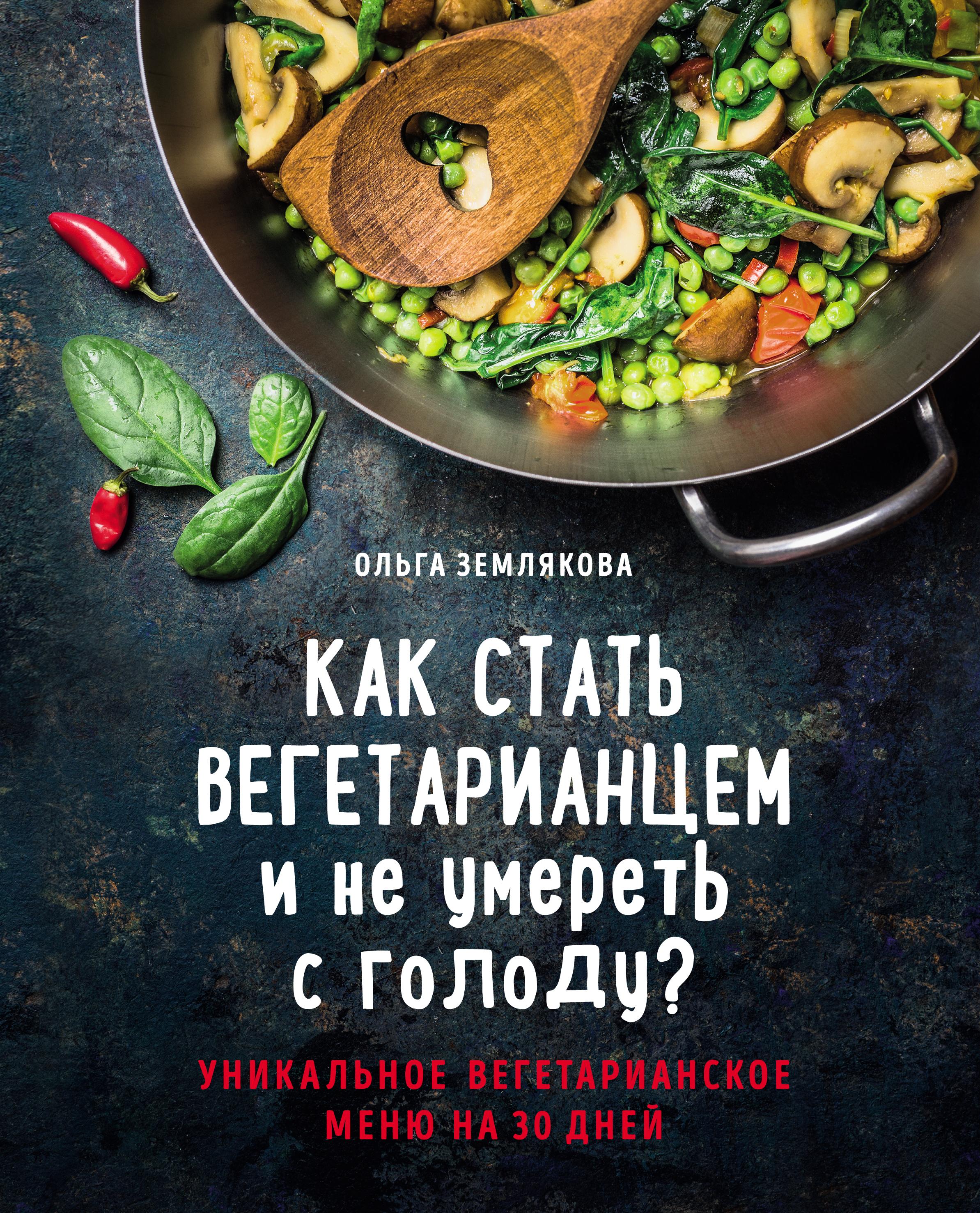 Ольга Землякова Как стать вегетарианцем и не умереть с голоду? что можно что нельзя кормящей маме первое подробное меню для тех кто на гв