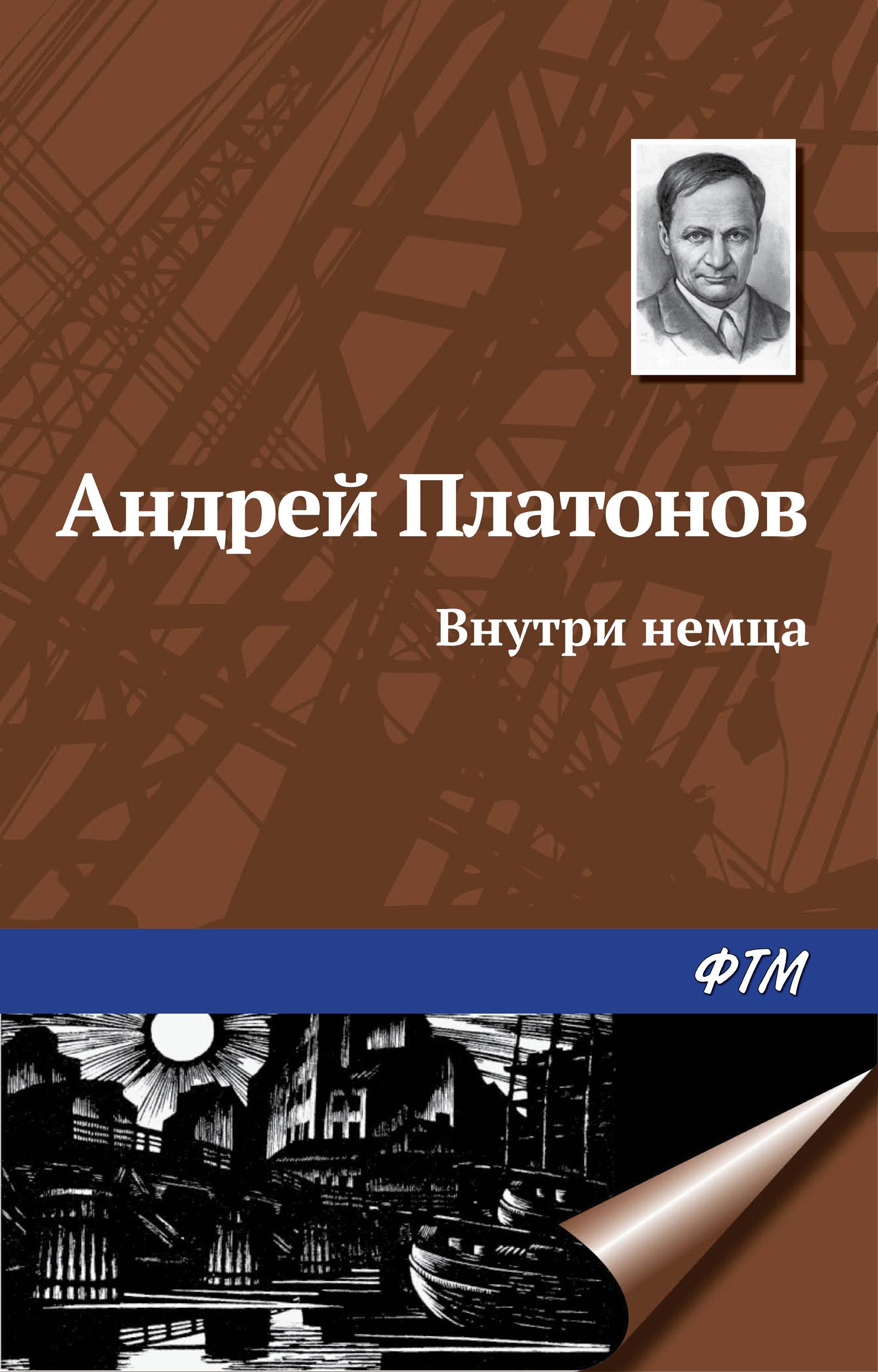 Андрей Платонов Внутри немца андрей платонов афродита