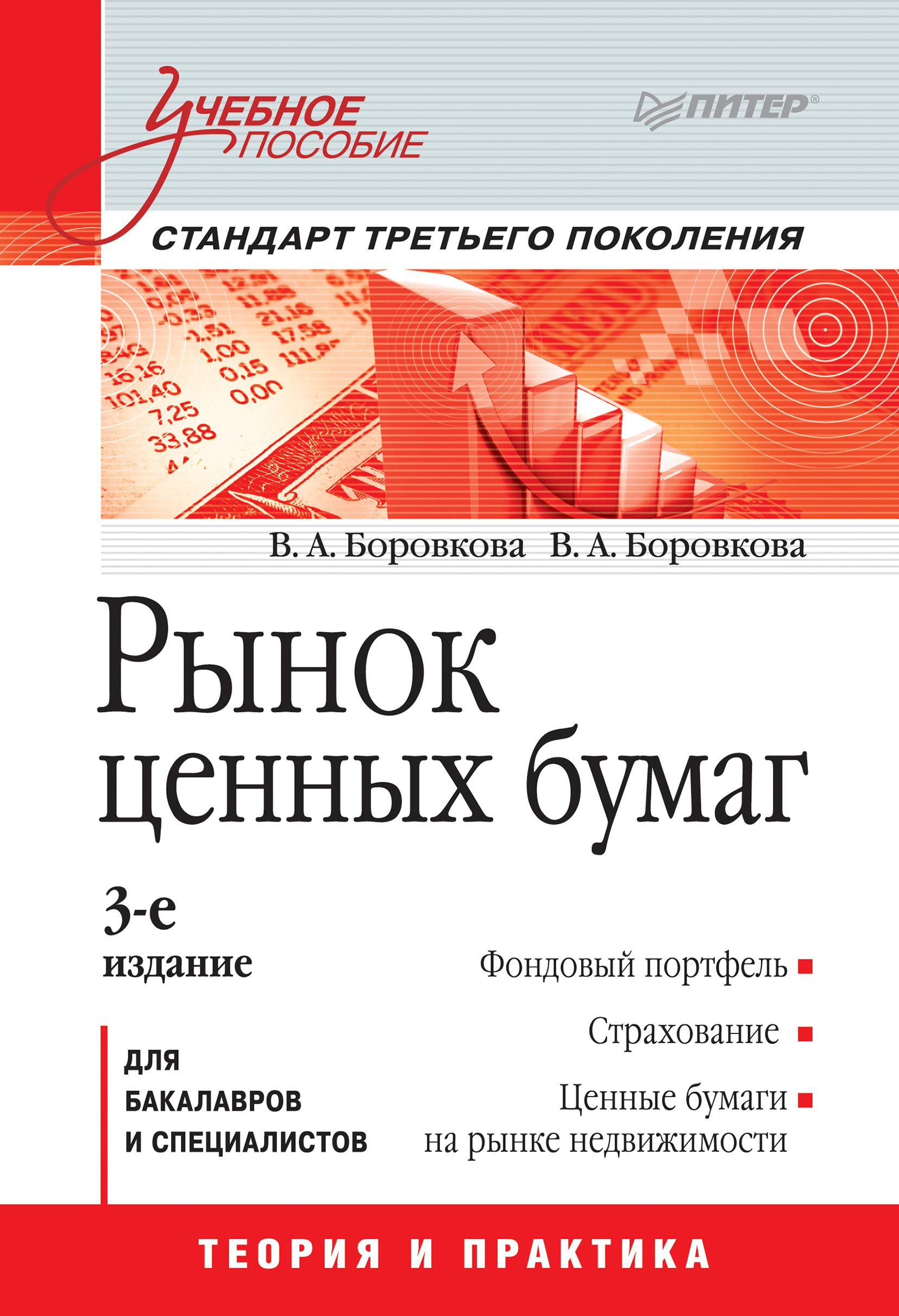 Валерия Анатольевна Боровкова Рынок ценных бумаг. Учебное пособие рынок ценных бумаг