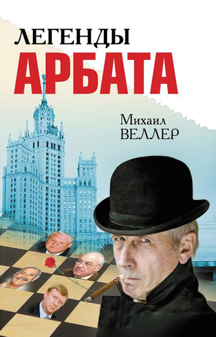 Михаил Веллер Легенды Арбата (сборник) цены
