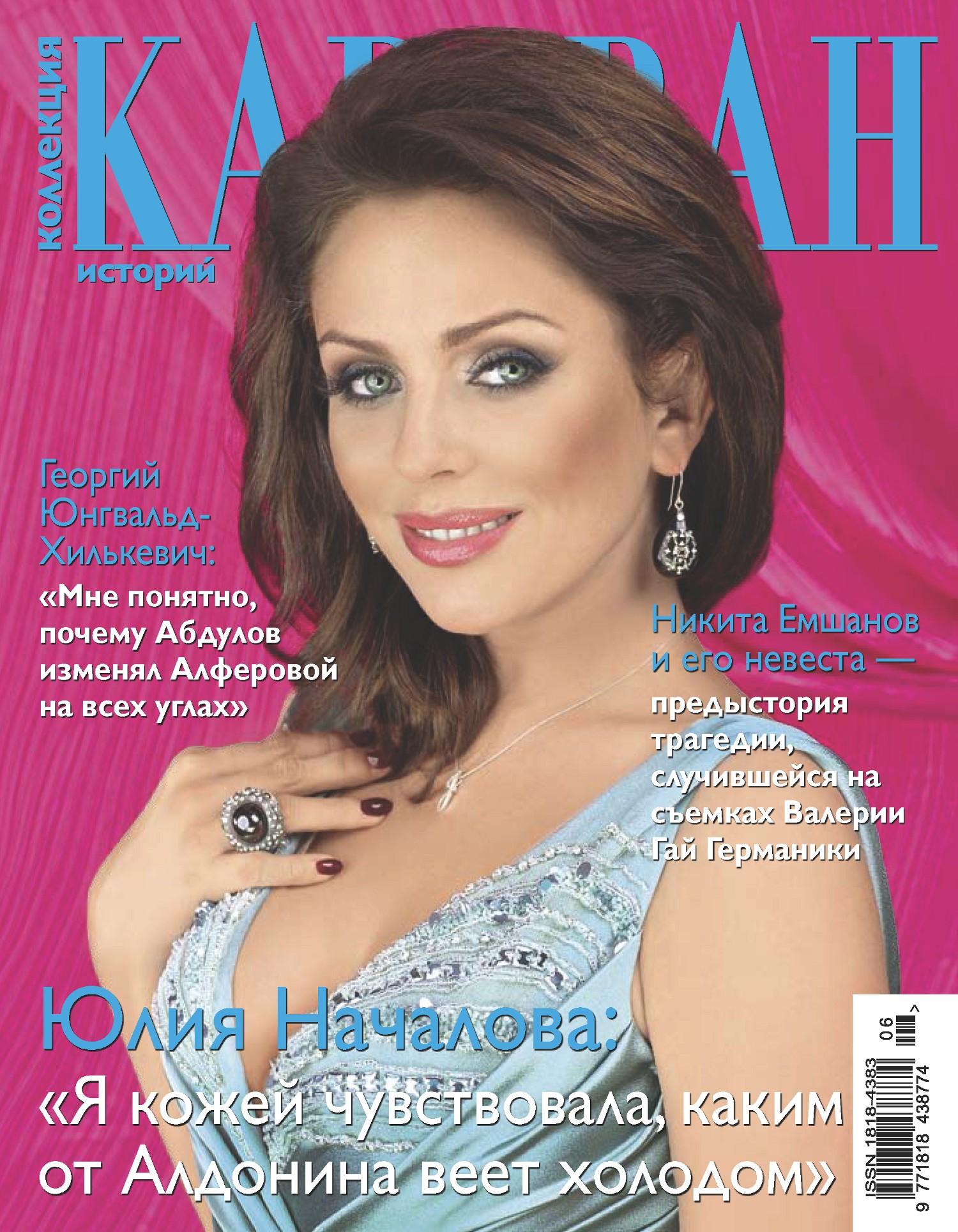 Отсутствует Коллекция Караван историй №06 / июнь 2012 дарья донцова я очень хочу жить мой личный опыт