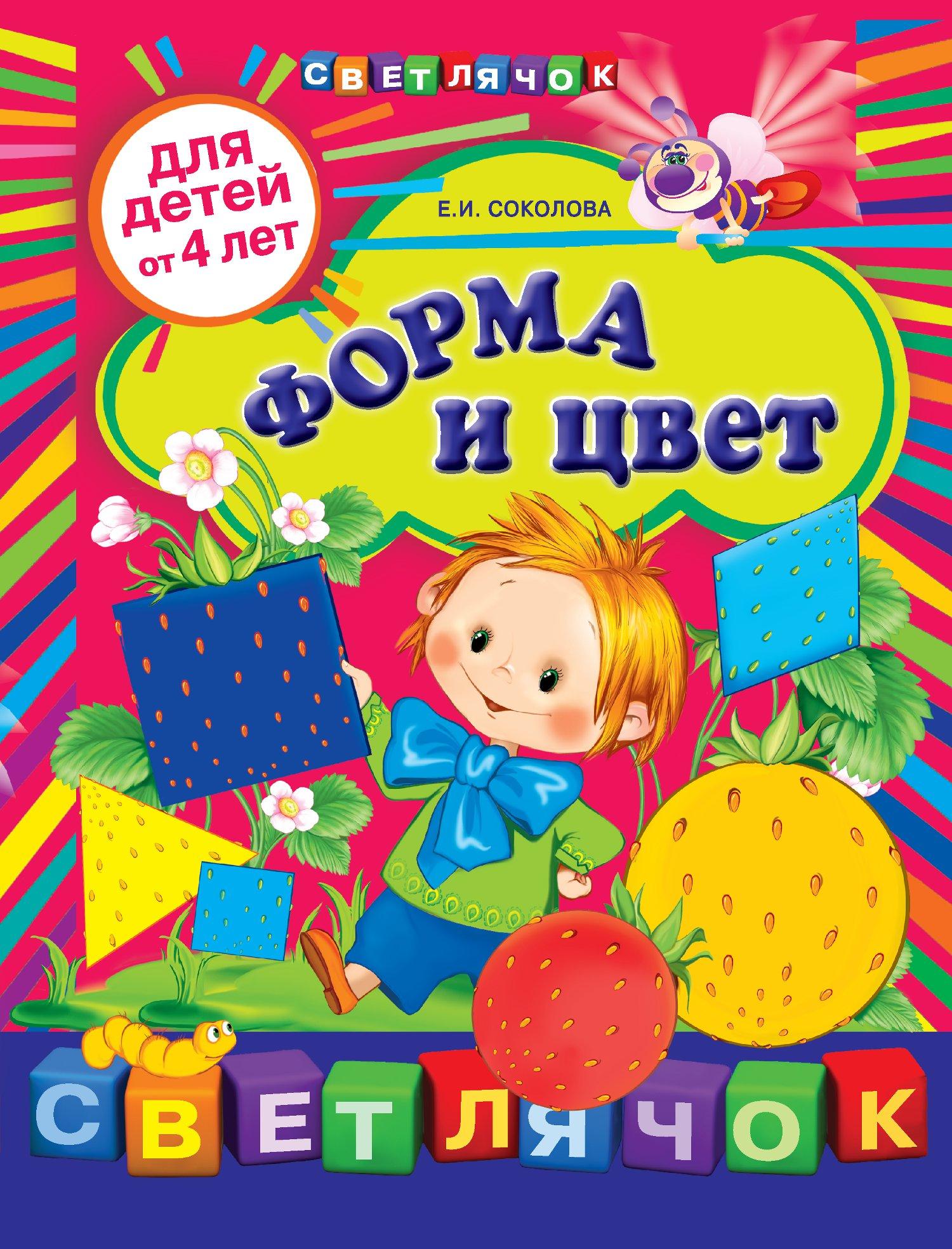 Е. И. Соколова Форма и цвет: для детей от 4 лет