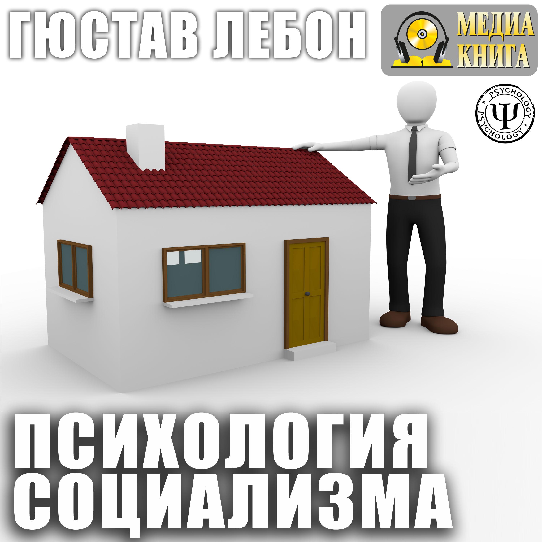 Гюстав Лебон Психология социализма