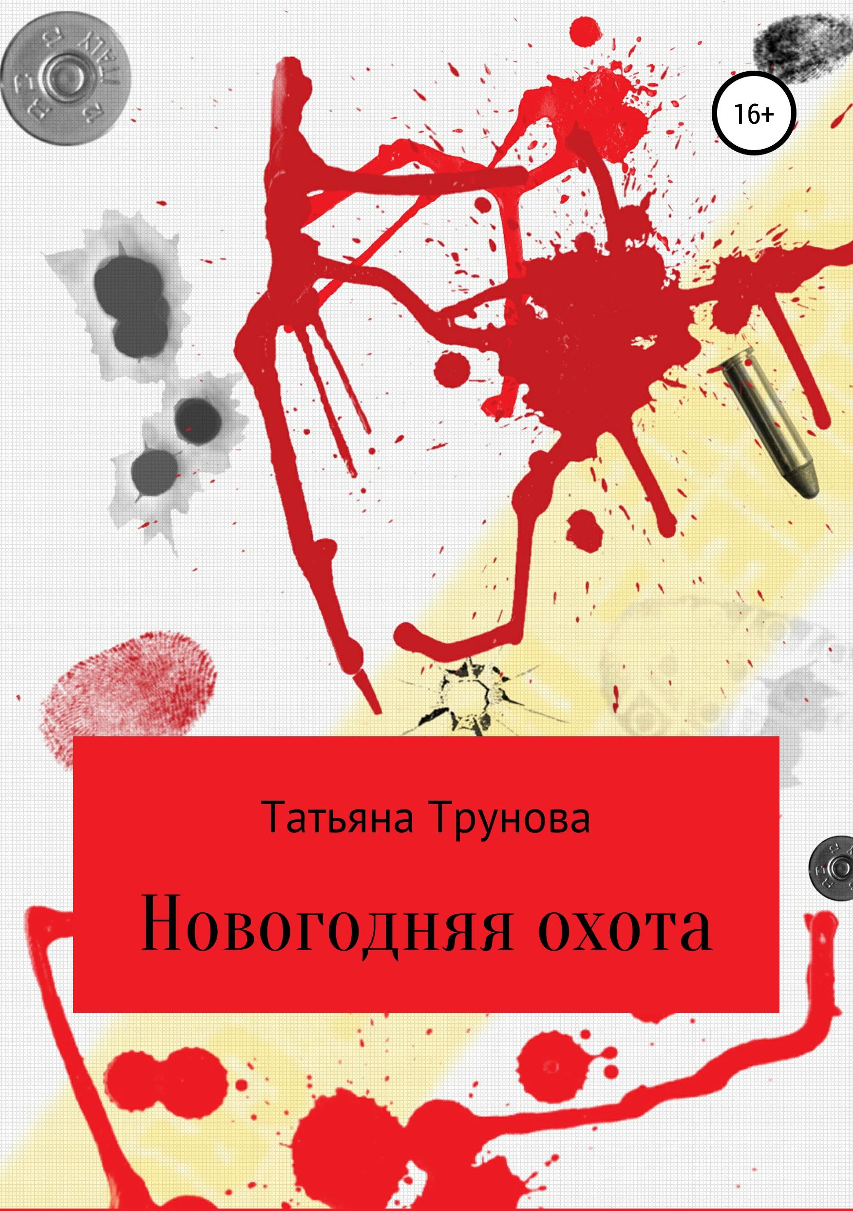 Татьяна Трунова Новогодняя охота татьяна юрьевна трунова я останусь человеком
