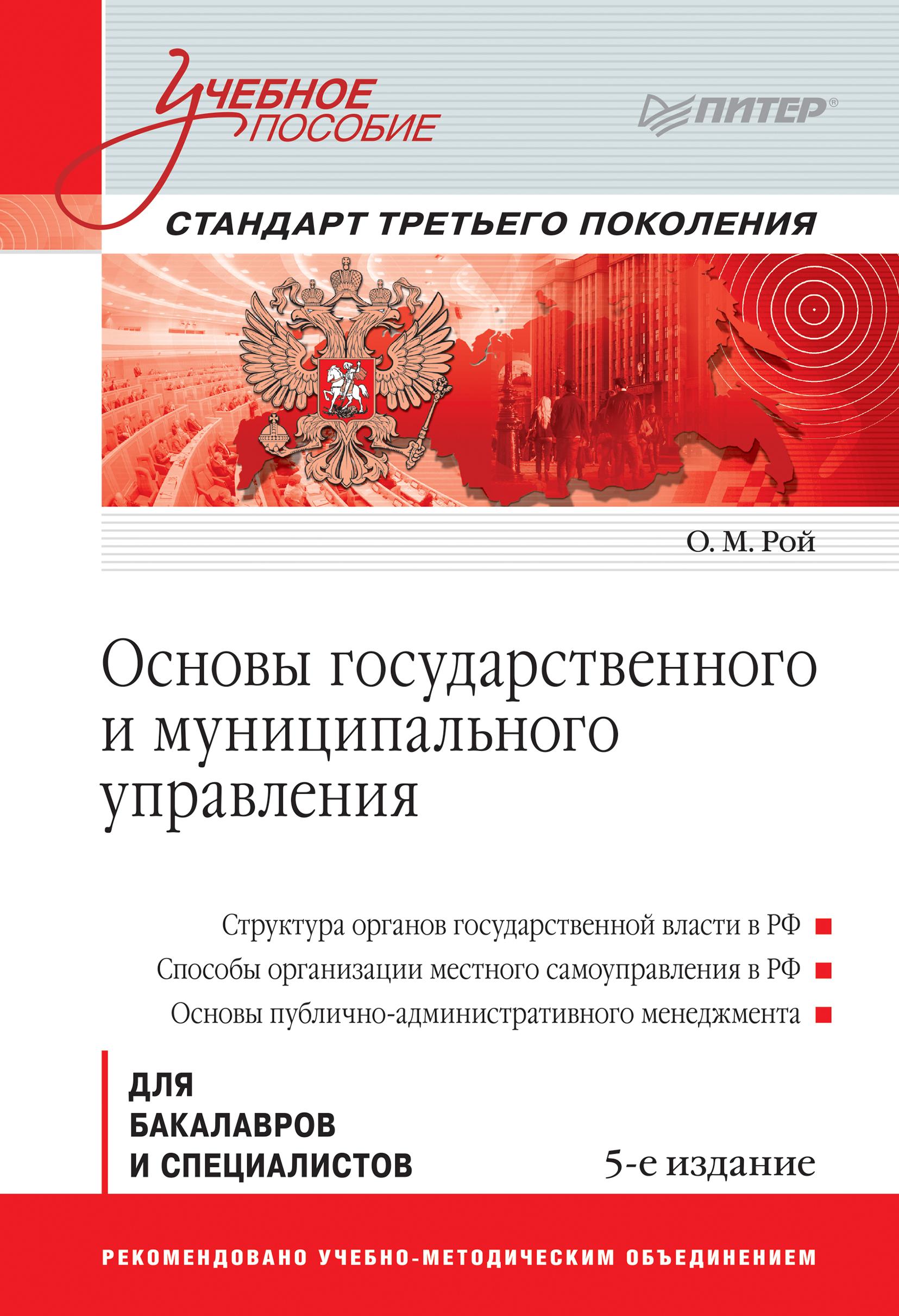 Олег Михайлович Рой Основы государственного и муниципального управления