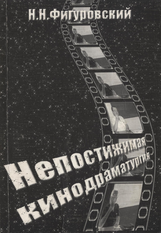 Непостижимая кинодраматургия_Николай Фигуровский