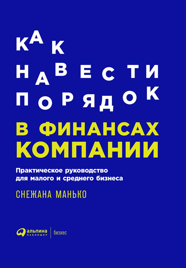 Обложка книги Как навести порядок в финансах компании: Практическое руководство для малого и среднего бизнеса