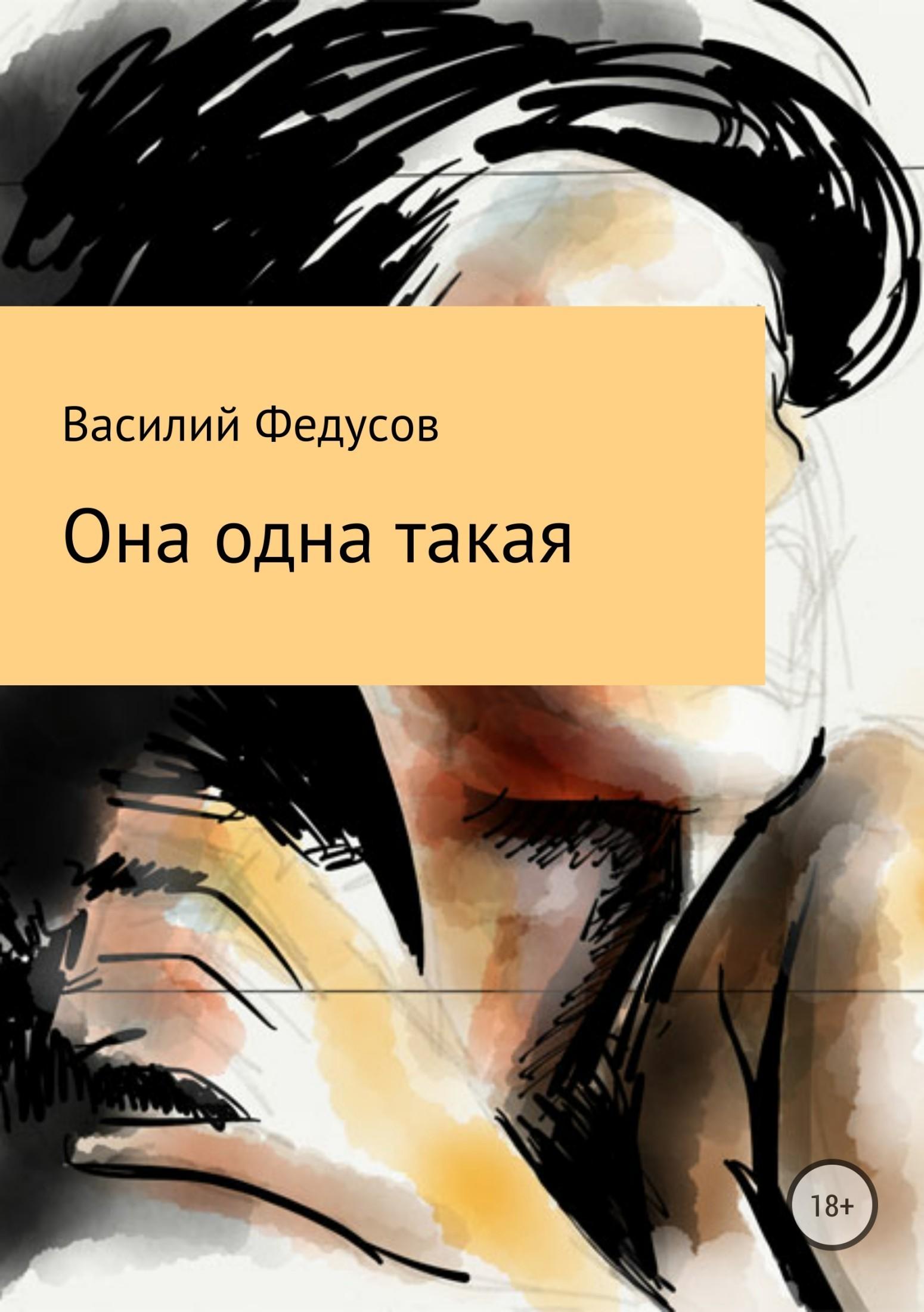 Василий Владимирович Федусов Она одна такая афанасьев василий владимирович слюнные железы болезни и травмы