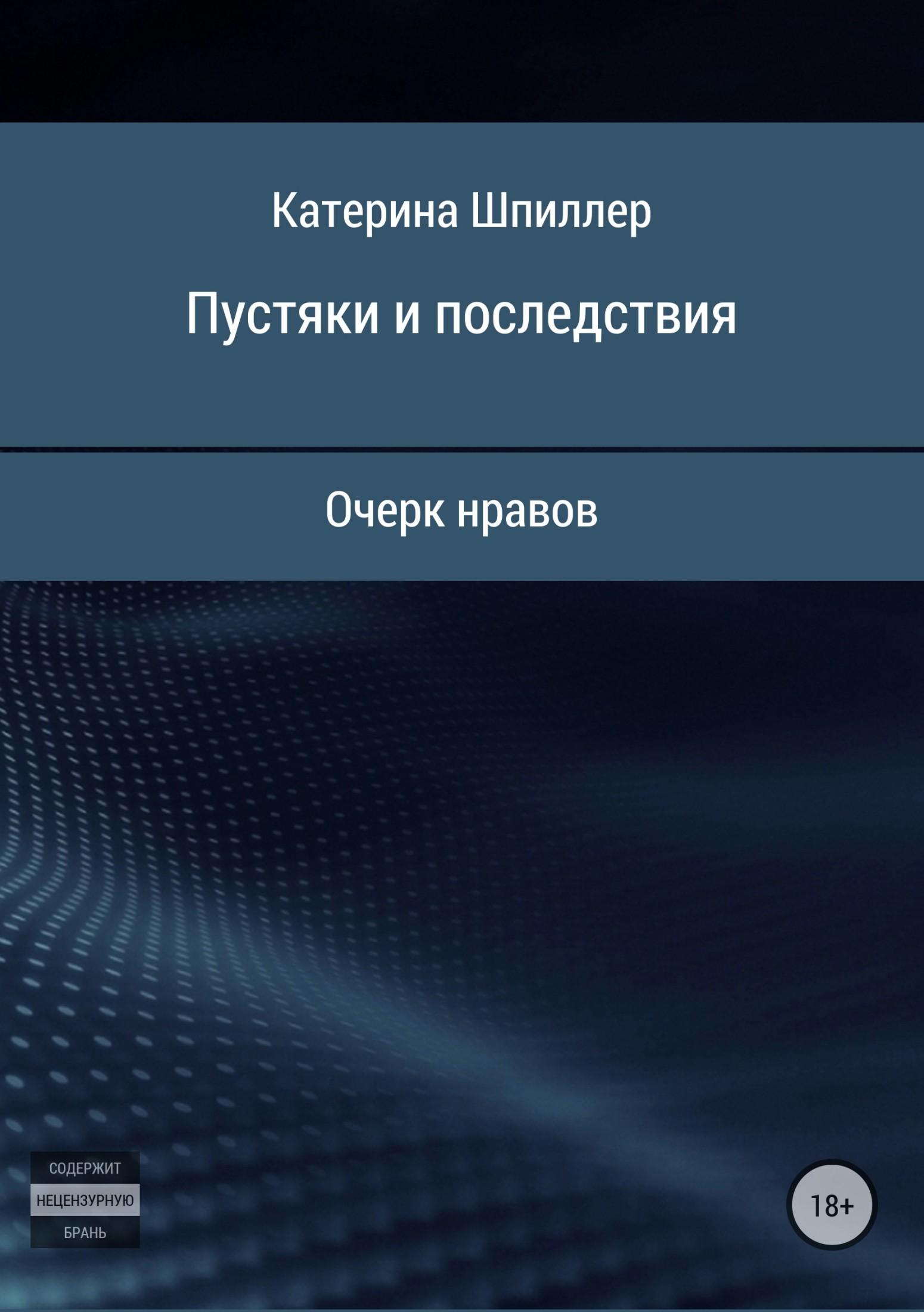Пустяки и последствия_Катерина Александровна Шпиллер