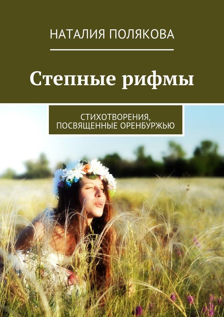 Степные рифмы. Стихотворения, посвящённые Оренбуржью_Наталия Полякова