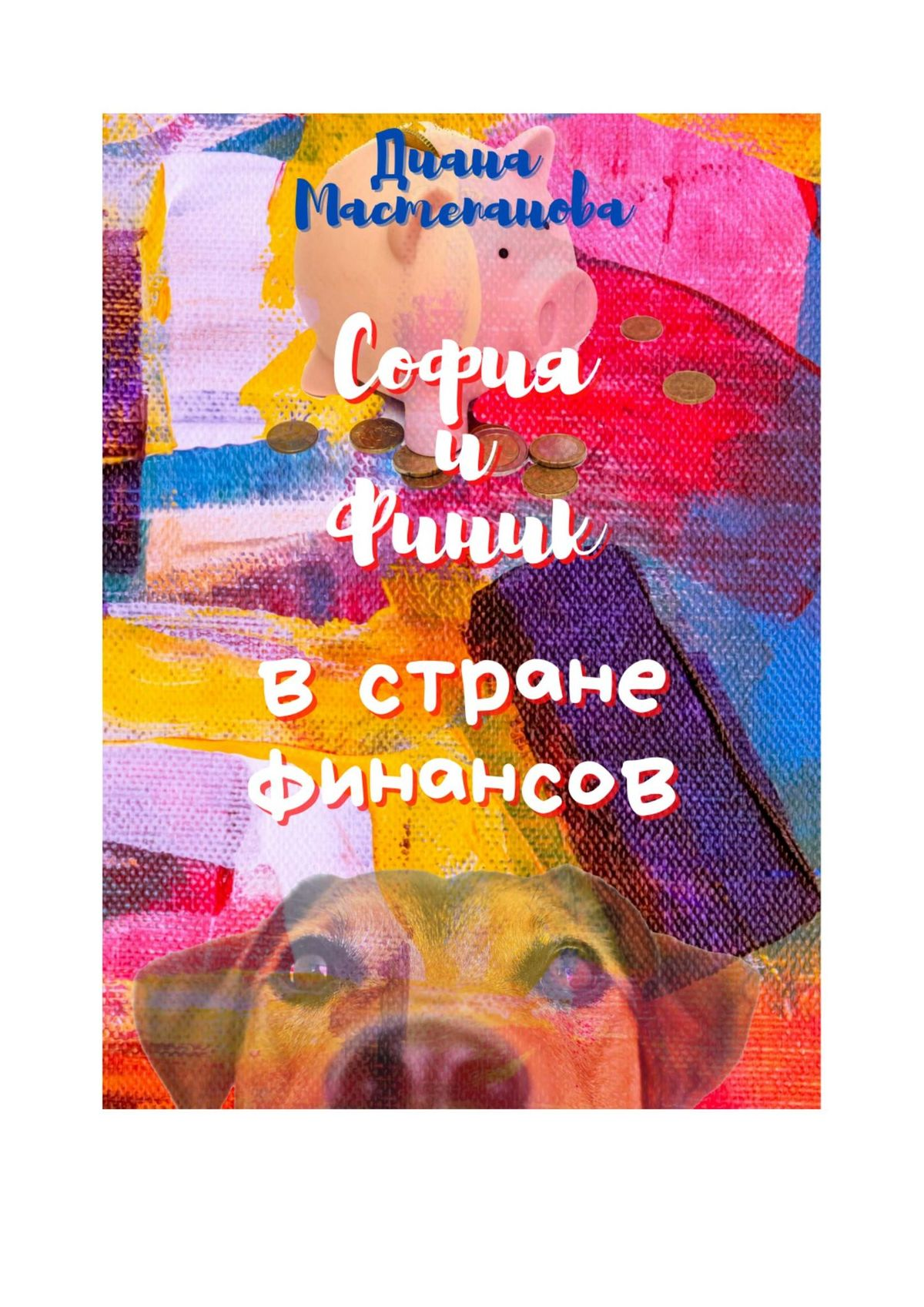 София иФиник встране Финансов_Диана Мастепанова