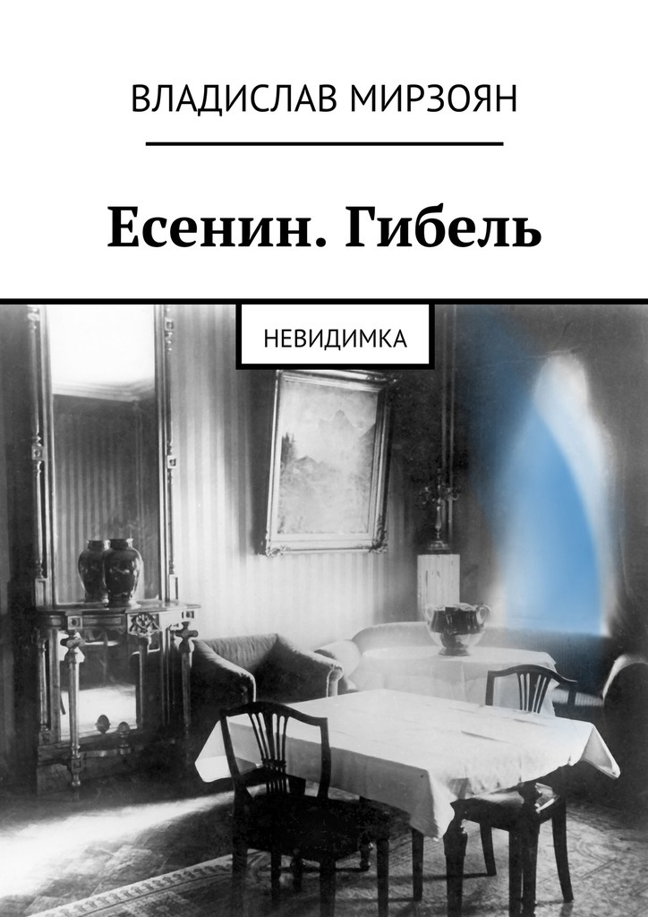 Владислав Мирзоян Есенин. Гибель. Невидимка владислав мирзоян дыра роман
