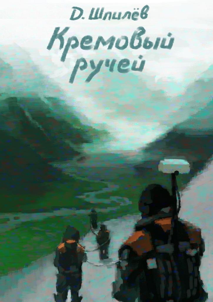 Дмитрий Шпилёв Кремовый ручей 10 лучших дней моей жизни