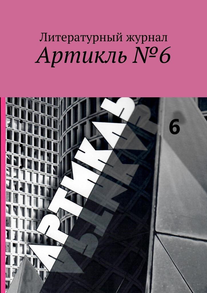 Артикль №6_Яков Шехтер