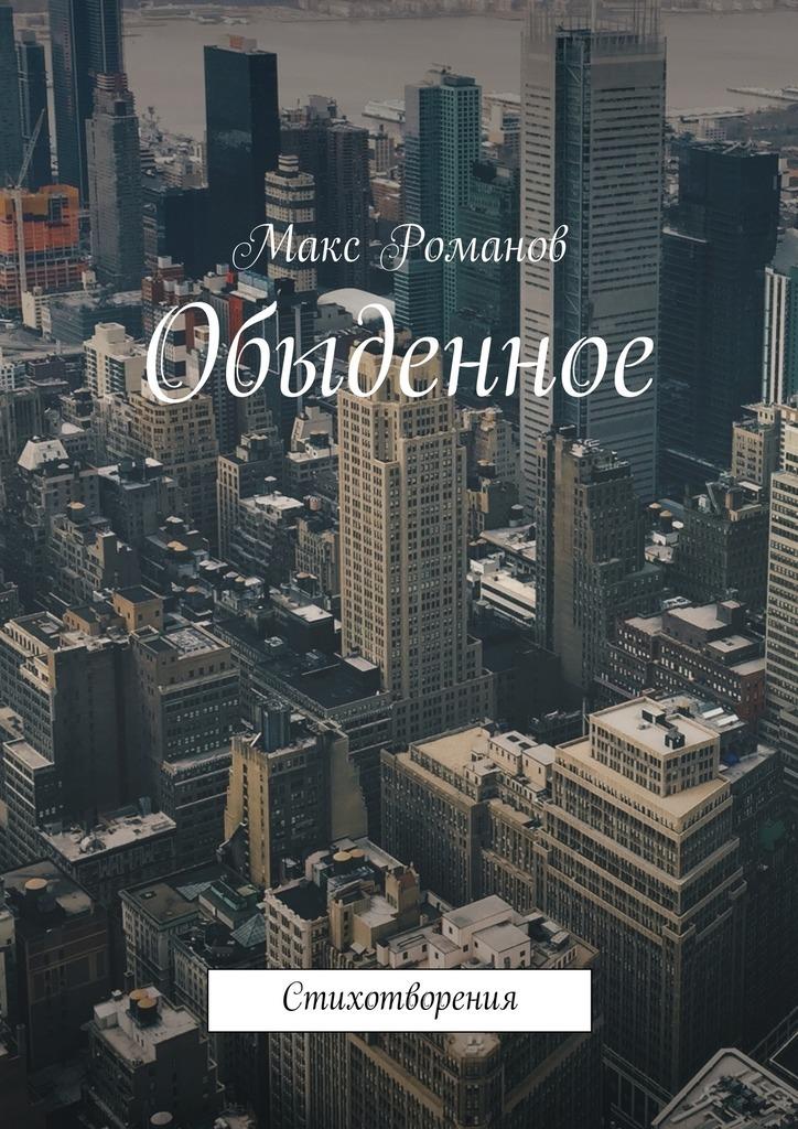 Макс Романов Обыденное. Стихотворения polar oh1 grey