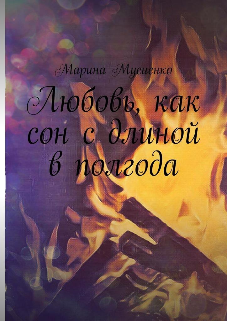 Любовь, как сон сдлиной вполгода_Марина Мусиенко