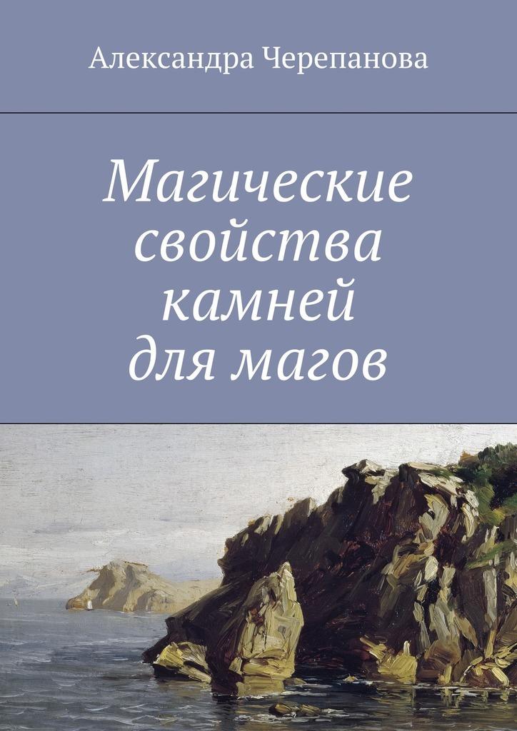 Александра Черепанова Магические свойства камней длямагов