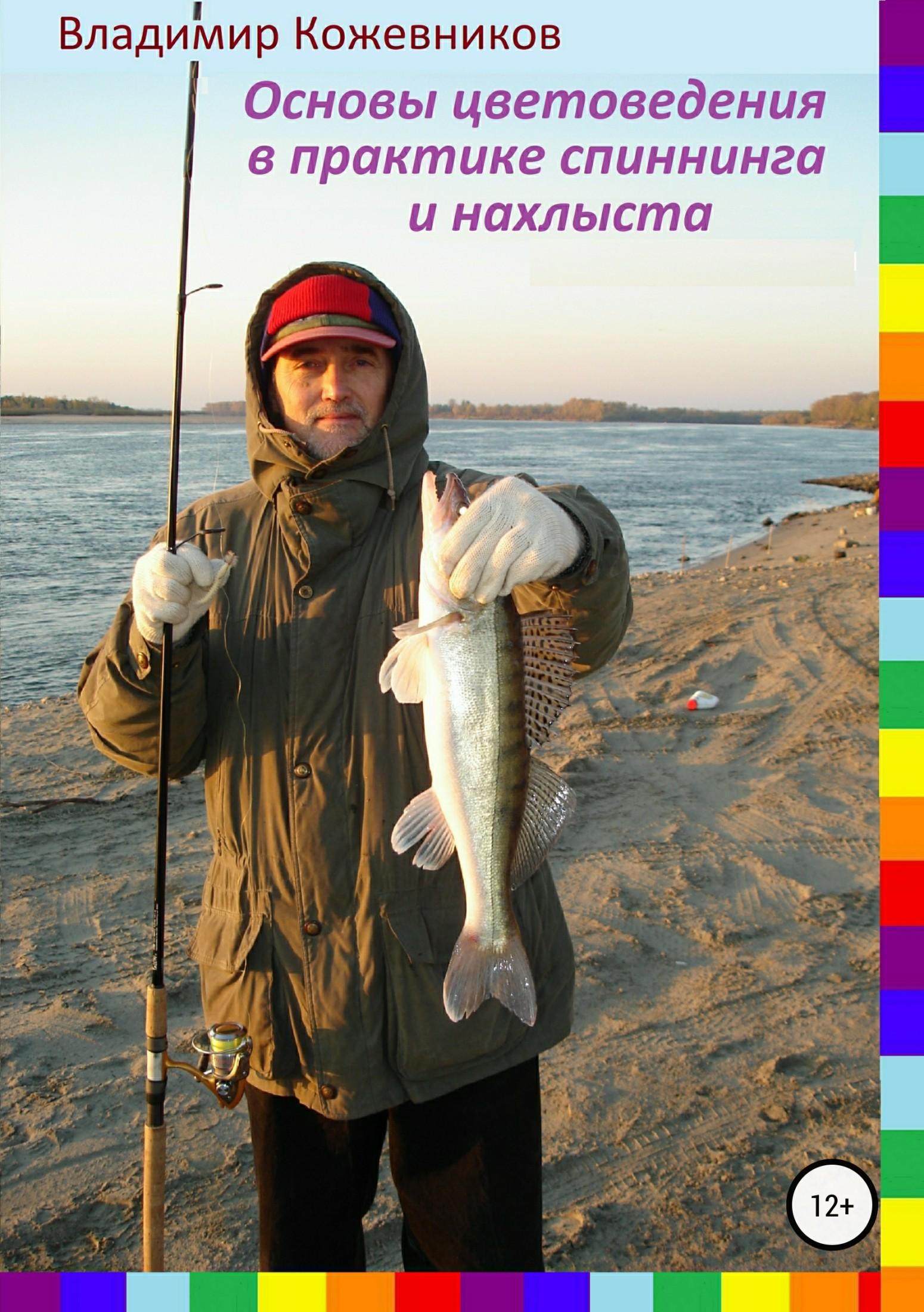 Фото - Владимир Кожевников Основы цветоведения в практике спиннинга и нахлыста объектив