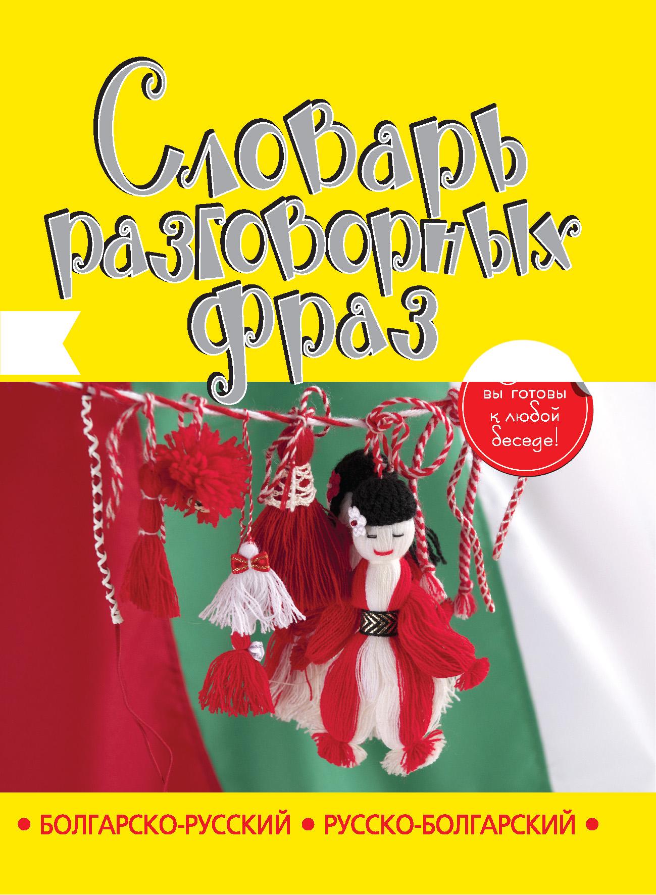 Болгарско-русский, русско-болгарский словарь разговорных фраз