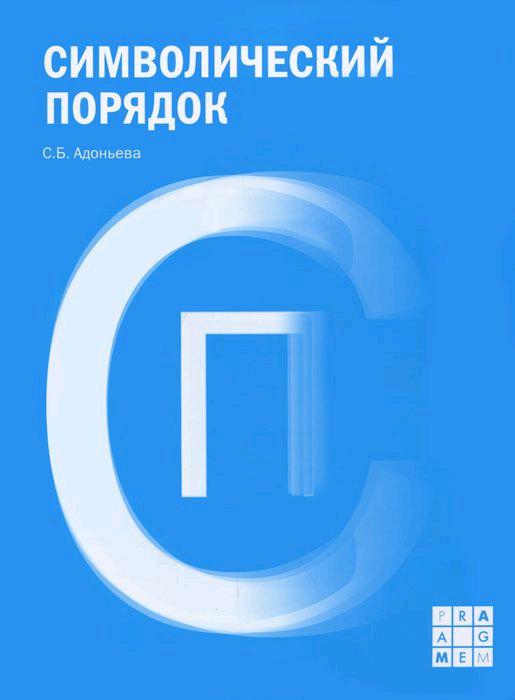 Светлана Адоньева Символический порядок цены