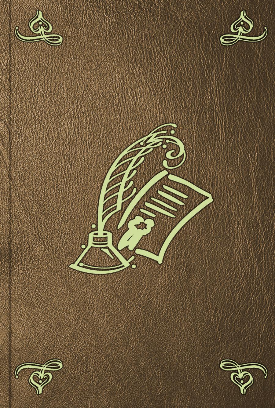 Отсутствует Инструкция губернскому почтмейстеру отсутствует инструкция посланным для учинения вновь ревизии