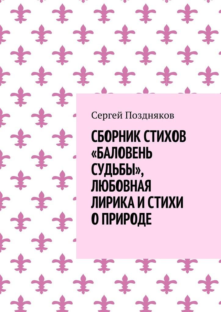 Сергей Поздняков Сборник стихов «Баловень судьбы», любовная лирика и стихи о природе casio gst w110 1a casio
