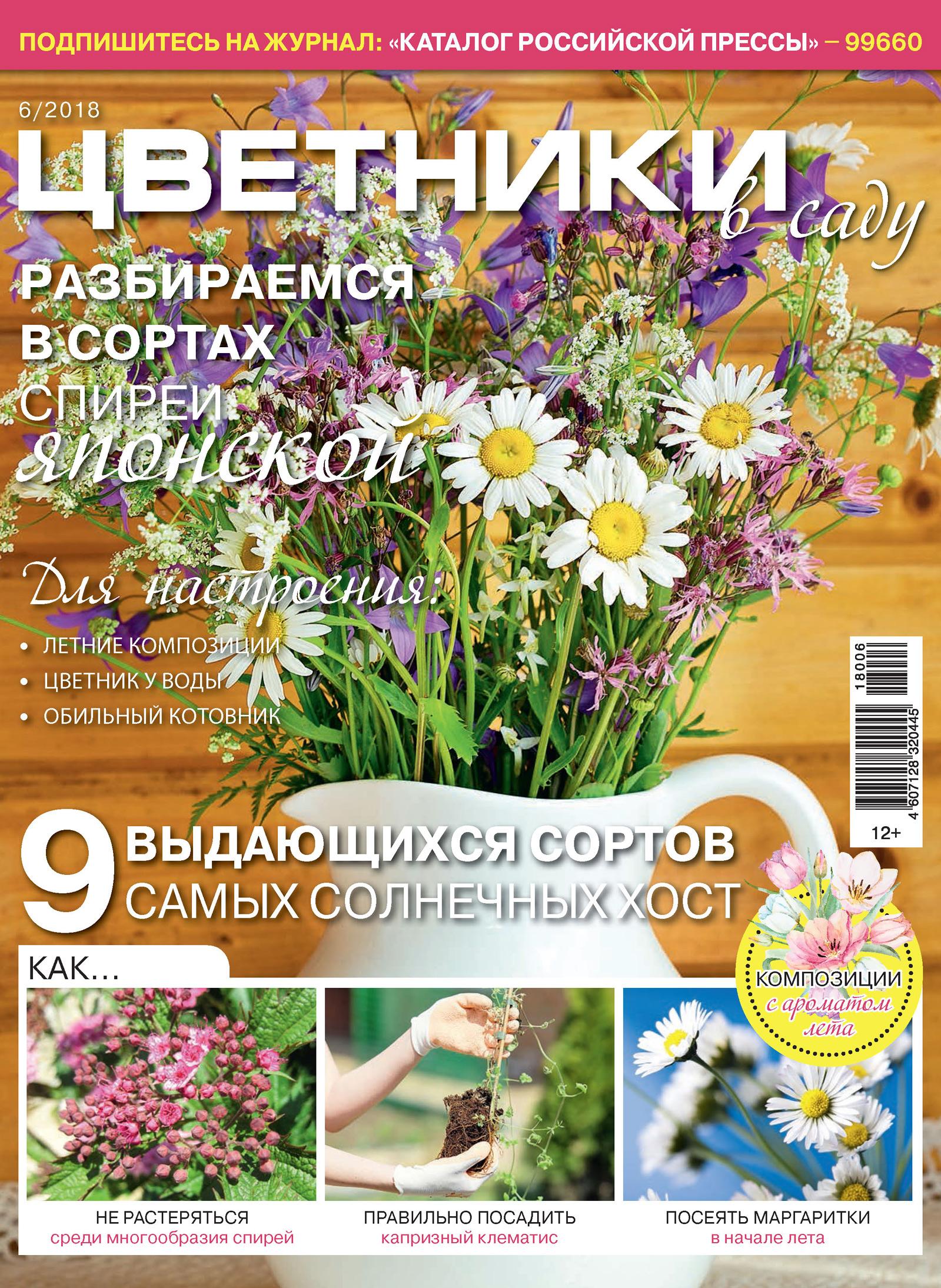 цена на Отсутствует Цветники в саду №6/2018