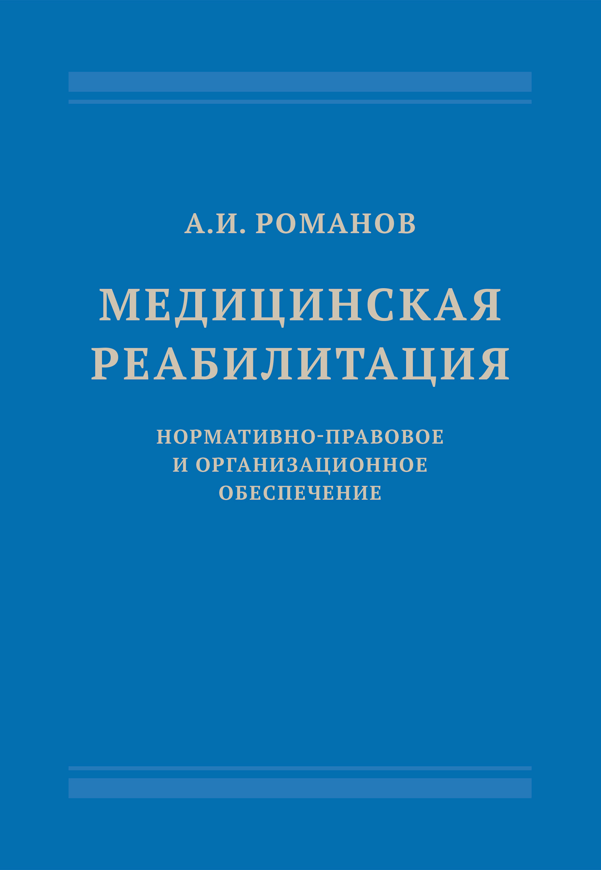 Александр Романов Медицинская реабилитация: нормативно-правовое и организационное обеспечение цена