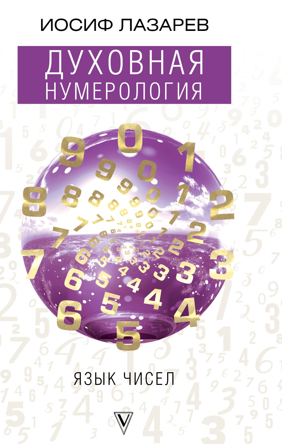 Фото - Иосиф Лазарев Духовная нумерология. Язык чисел норман джудит все тайны чисел нумерология с чего начать